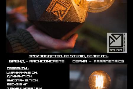 Напольно-настольный светильник Икосаэдр XL
