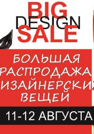BIG DESIGN SALE