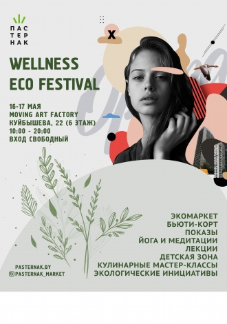 eco wellness фестиваль «Пастернак»