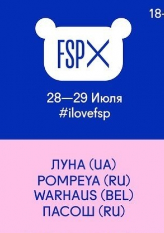 Арт-пикник FSP. Freaky Summer Party (Фрики Саммер Пати)